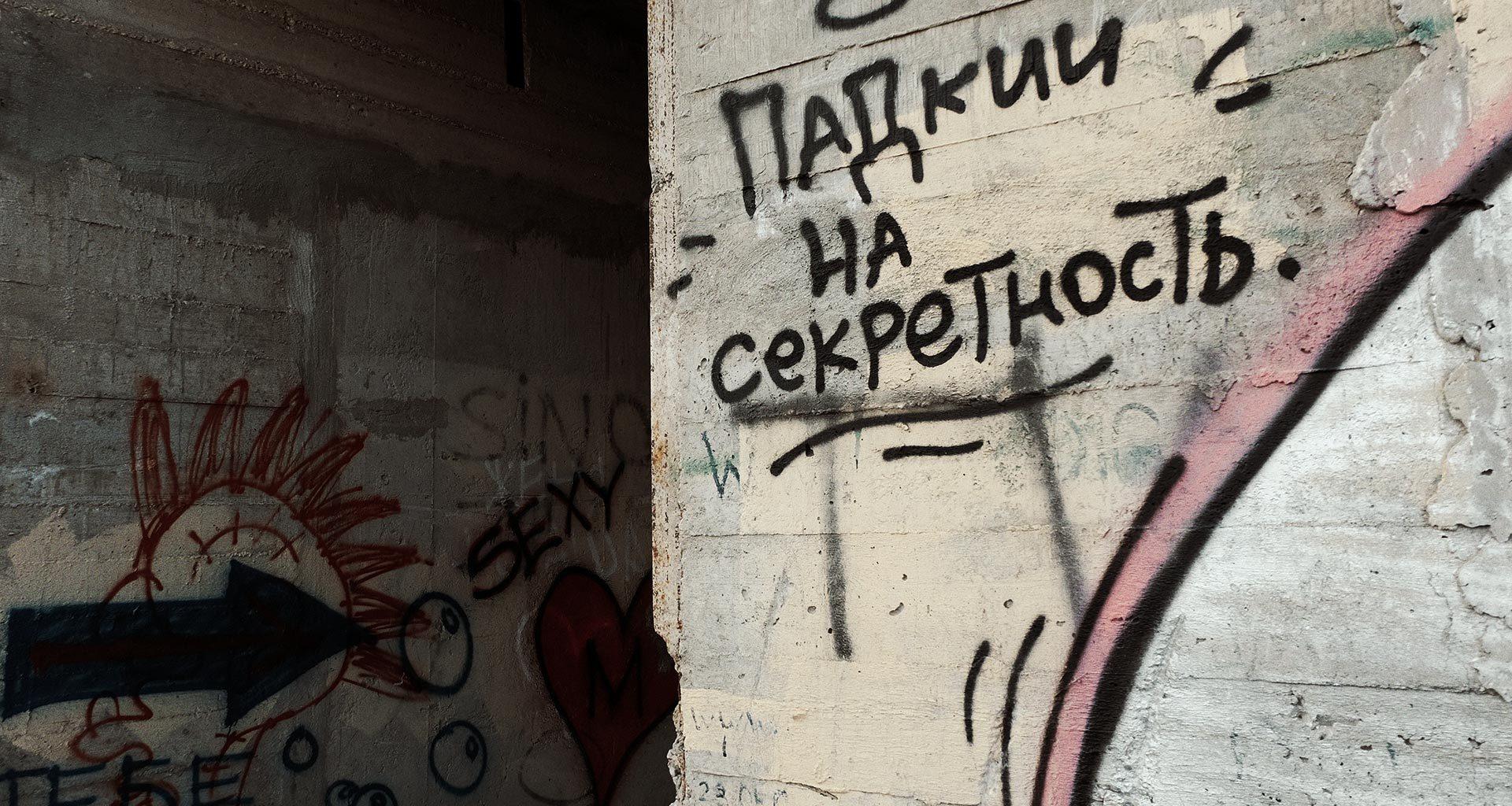 Объект 221 в Крыму